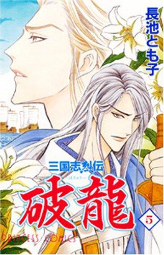 三国志烈伝破龍 5 (プリンセスコミックス)の詳細を見る