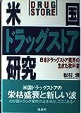 米国ドラッグストア研究―日本ドラッグストア業界の生きた教科書
