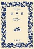 法華経〈下〉 (ワイド版 岩波文庫)