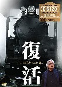 復活 ~山田洋次・SLを撮る~ [DVD]