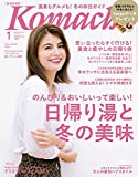 月刊新潟KOMACHI 1月号
