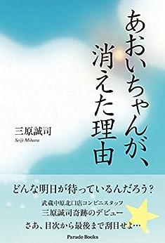 [三原誠司]のあおいちゃんが、消えた理由 (PARADE BOOKS)