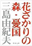 花ざかりの森・憂国—自選短編集 (新潮文庫)