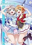電撃G's magazine 2020年2月号増刊 LoveLive!Days ラブライブ!総合マガジンVol.04