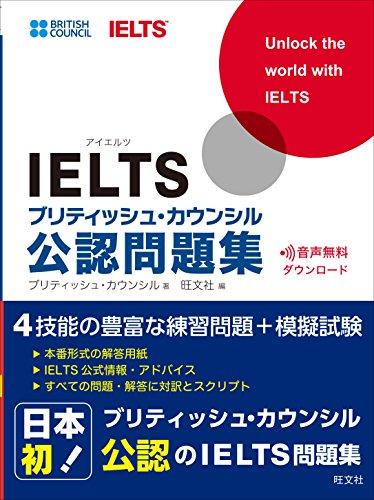 【音声ダウンロード付】IELTSブリティッシュ・カウンシル公認問題集の詳細を見る