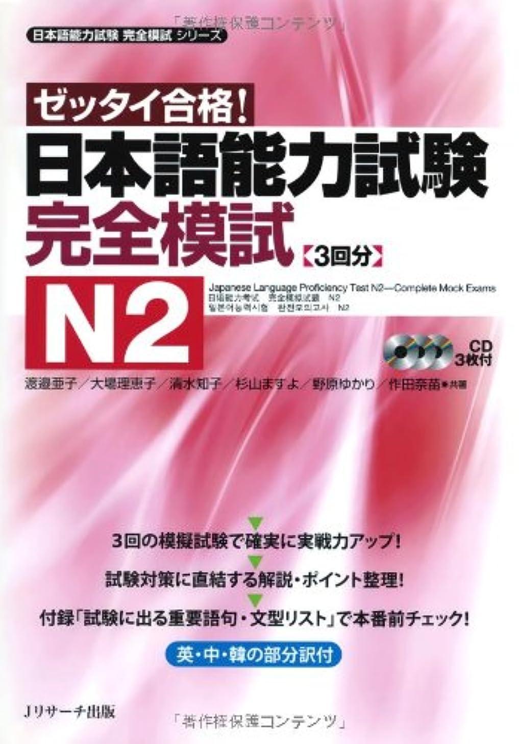 考古学的なぞっとするようなお茶日本語能力試験 完全模試N2 (日本語能力試験完全模試シリーズ)