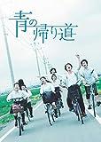 【Amazon.co.jp限定】青の帰り道 (劇場パンフレット[A4フルカラー40ページ]付) [DVD] 画像
