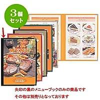 3個セット メニュー メニューブック ABW-7 黒(A4・2ツ折・4P) [22.3 x 31cm ・A4cm] (7-898-1) 料亭 旅館 和食器 飲食店 業務用