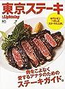 別冊ライトニング 東京ステーキ (エイムック 4518 別冊Lightning vol. 223)