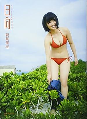 朝長美桜 ファースト写真集 日向