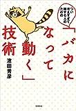 つい考えすぎて損する人のための「バカになって動く」技術 (朝日新聞出版)