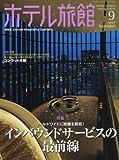 月刊ホテル旅館 2017年 09 月号 [雑誌]