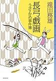 長弓戯画 (うさ・かめ事件簿) (ミステリ・フロンティア)