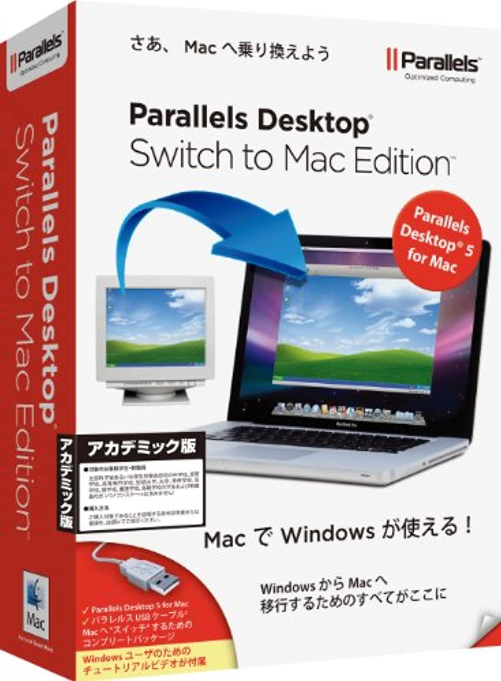 Parallels Desktop Switch to Mac Edition アカデミック版