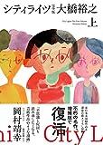 【愛知】大橋裕之「シティライツ完全版」原画展:2018年8月11日(土)~8月26日(日)
