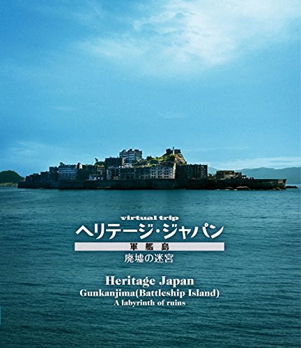 virtual trip ヘリテージジャパン 軍艦島 廃墟の迷宮 [Blu-ray]