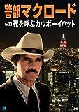 警部マクロード Vol.23「死を呼ぶカウボーイハット」[DVD]