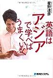 英語はアジアで学べばうまくいく