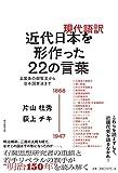 現代語訳 近代日本を形作った22の言葉