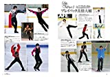 フィギュアスケートLife Extra ~Life on Ice 髙橋大輔~ (扶桑社ムック) 画像