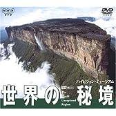 世界の秘境/ハイビジョン・ミュージアム [DVD]