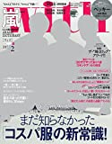 with(ウィズ) 2017年 02 月号 [雑誌]