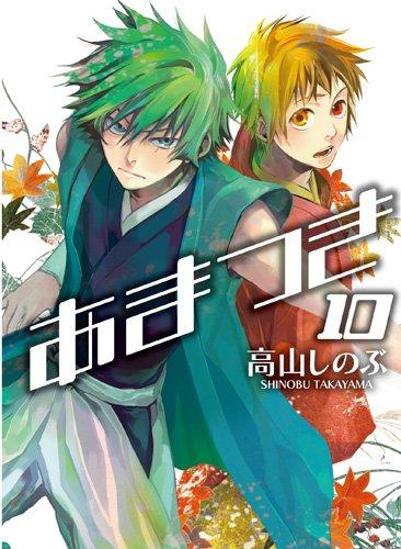 あまつき (10) (IDコミックス ZERO-SUMコミックス)の詳細を見る