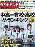 ダイヤモンド・セレクト 2020年 8月号 [雑誌] (中高一貫校・高校大学合格力ランキング  2021年入試版)