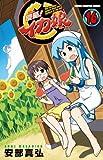 侵略!イカ娘 16 (少年チャンピオン・コミックス)