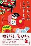 てのひらのえんぎもの 日本の郷土玩具 画像