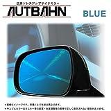 AUTBAHN/アウトバーン 広角ドアミラー(親水加工済み) スズキ ワゴンR 12/9〜14/7 MH系 BLUE