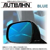 AUTBAHN/アウトバーン 広角ドアミラー(親水加工済み) ニッサン シーマ 01/1~ F50 (右ミラー自動 防眩ミラー) BLUE
