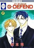 G・DEFEND(37) (冬水社・いち*ラキコミックス) (ラキッシュ・コミックス)