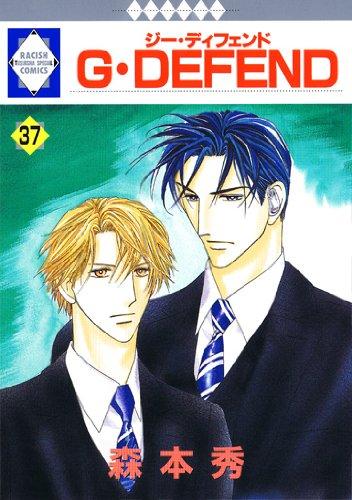 G・DEFEND(37) (冬水社・いち*ラキコミックス) (ラキッシュ・コミックス)の詳細を見る