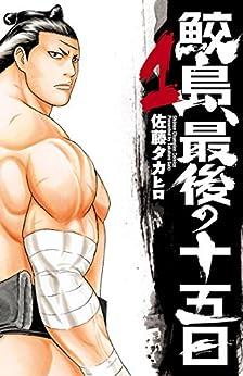 [佐藤タカヒロ]の鮫島、最後の十五日 1 (少年チャンピオン・コミックス)