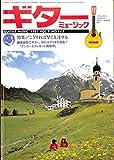 ギターミュージック 1981年4月号 特集:こうすれば早く上達する 井上薫 パコ・セペロ