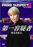 【DVD鑑賞】第一容疑者/姿なき犯人