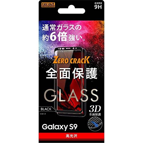 レイ・アウト Samsung Galaxy S9 ガラスフィルム 3D 9H 0.33mm 全面保護 光沢 RT-GS9RFG/CB