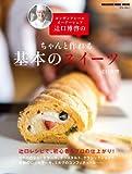 モンサンクレール オーナーシェフ 辻口博啓のちゃんと作れる基本のスイーツ (マガジンハウスムック)