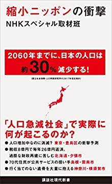 縮小ニッポンの衝撃の書影