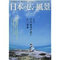 日本の広い風景―ここが見どころ撮りどころ (旅行読売MOOK)