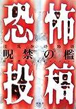 恐怖投稿逢魔が時物語呪禁の檻 (eyeシリーズ) 画像