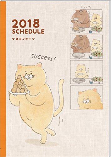 ネコノヒー 2018年スケジュール帳