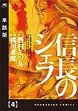 信長のシェフ【単話版】 4 (芳文社コミックス)