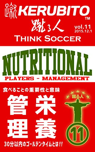 KERUBITO 蹴る人 vol.11: 管理栄養士が語る食べることの重要性と意味。30分以内のゴールデンタイムとは!! KERUBITO 蹴る人 読むサッカーマガジン