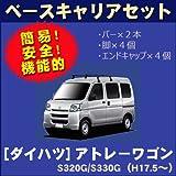 【送料無料】ベースキャリアセット ダイハツ アトレーワゴン S320G S330G (H17.5~ )