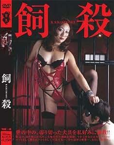 飼殺 愛川京香 [DVD]
