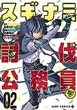 スギナミ討伐公務員 2 ~異世界勤務の人々~ (ジャンプコミックス)