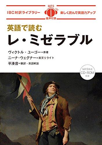 英語で読むレ・ミゼラブル Les Misérables【日英対訳・CD付 】 (IBC対訳ライブラリー)の詳細を見る