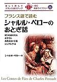 フランス語で読むシャルル・ペローのおとぎ話 (IBC対訳ライブラリー)
